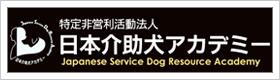 日本介助犬アカデミー