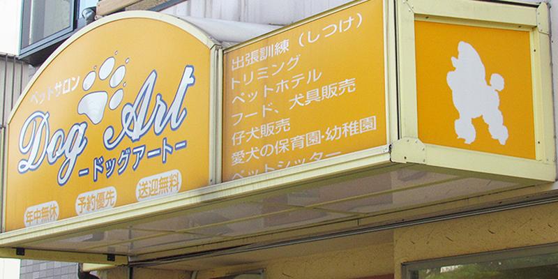 ドッグアート店舗外観2